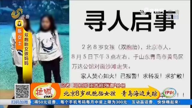 北京8岁双胞胎女孩 青岛海边失踪