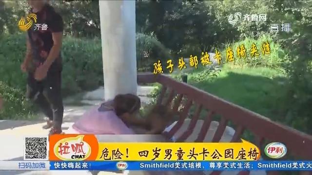 危险!四岁男童头卡公园座椅
