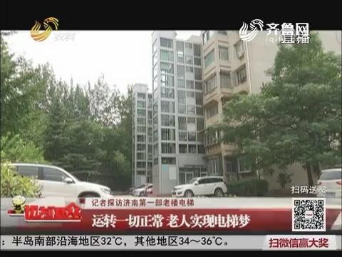 记者探访济南第一部老楼电梯:运转一切正常 老人实现电梯梦