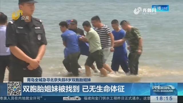 【青岛全城急寻北京失踪8岁双胞胎姐妹】双胞胎姐妹被找到 已无生命体征