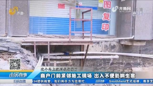 聊城:商户门前紧邻施工现场 出入不便影响生意