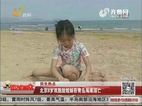 民生热点:北京8岁双胞胎姐妹在青岛海滩溺亡