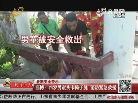 【暑期安全警示】淄博:四岁男童头卡椅子缝 消防紧急救援