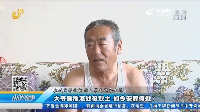 东营:大爷是淮海战役烈士 如今安葬何处?