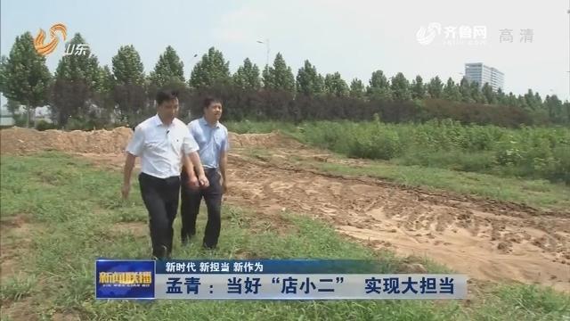 """【新时代 新担当 新作为】孟青:当好""""店小二"""" 实现大担当"""