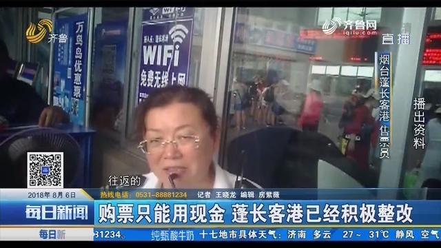 烟台:购票只能用现金 蓬长客港已经积极整改