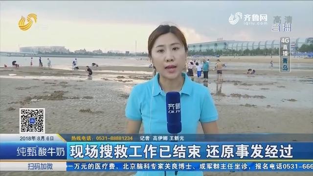 【4G直播】青岛:现场搜救工作已结束 还原事发经过