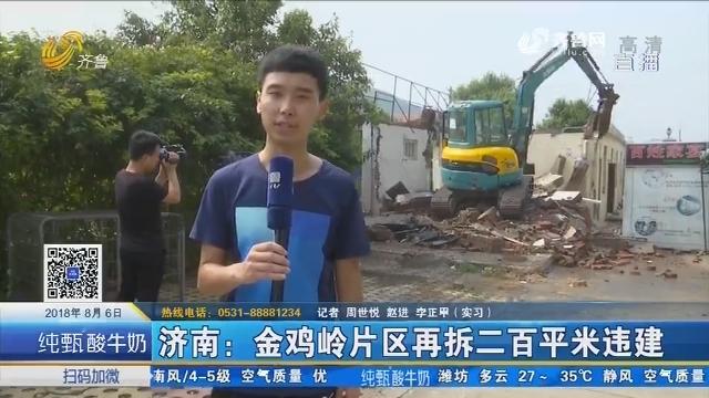济南:金鸡岭片区再拆二百平米违建