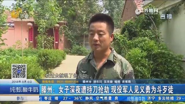 滕州:女子深夜遭持刀抢劫 现役军人见义勇为斗歹徒