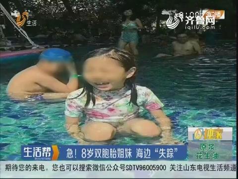 """青岛:急!8岁双胞胎姐妹 海边""""失踪"""""""