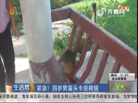 淄博:紧急!四岁男童头卡座椅缝