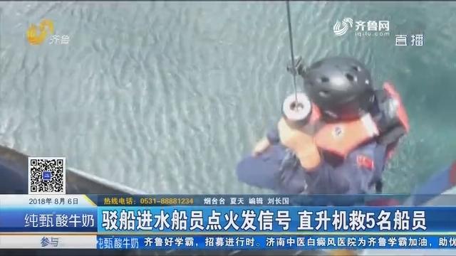 驳船进水船员点火发信号 直升机救5名船员