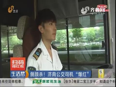 """济南:侧颜杀!济南公交司机""""爆红"""""""