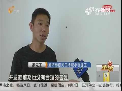 """【重磅】潍坊:新房没入住 墙面成""""棋盘""""?"""