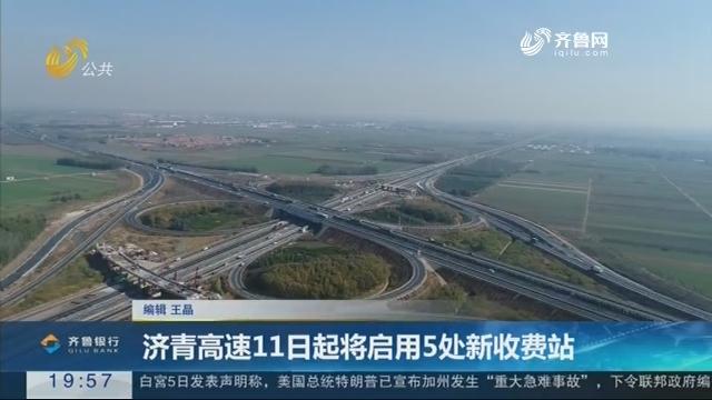 【直通17市】济青高速11日起将启用5处新收费站