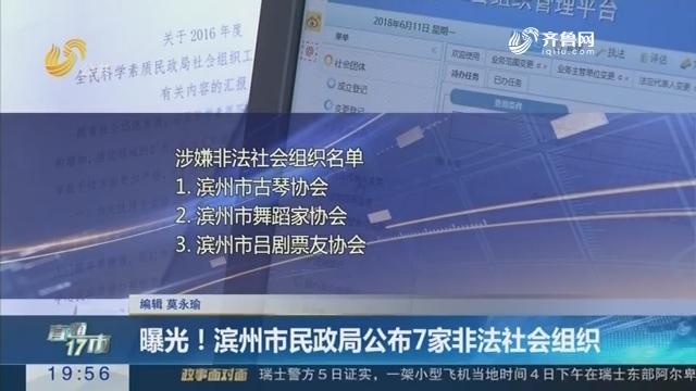 【直通17市】曝光!滨州市民政局公布7家非法社会组织
