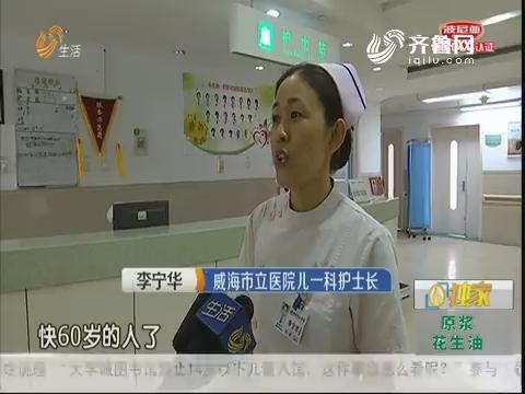 威海:4小时接诊51人 医生突发心梗!