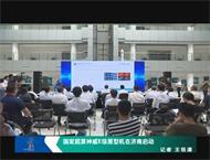 国家超算神威E级原型机在济南启动