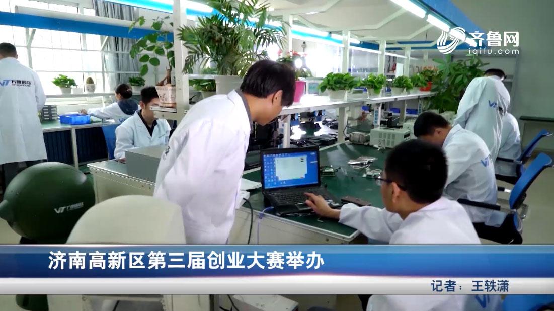 济南高新区第三届创业大赛举办