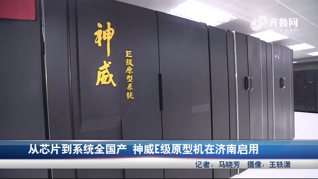从芯片到系统全国产  神威E级原型机在济南启用