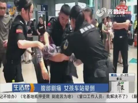 潍坊:腹部剧痛 女孩车站晕倒
