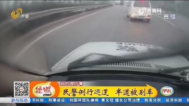 济宁:民警例行巡逻 半道被别车