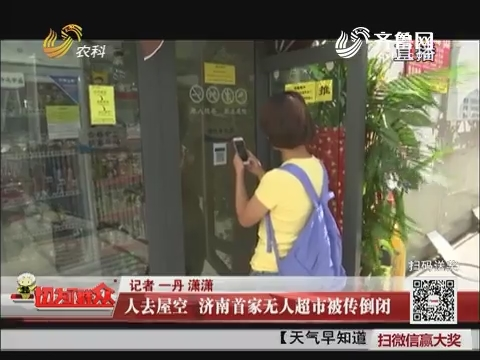 人去屋空 济南首家无人超市被传倒闭