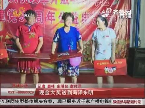 【红会福娃娃 红包送万家】现金大奖送到菏泽东明