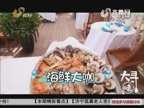 【大寻味】大盆的海鲜大咖 就得在海边吃!