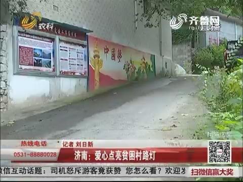 济南:爱心点亮贫困村路灯