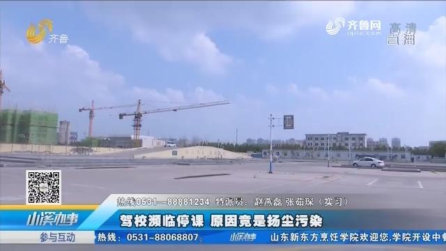东营:驾校濒临停课 原因竟是扬尘污染