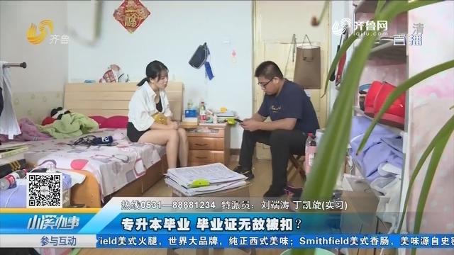 济南:专升本毕业 毕业证无故被扣?