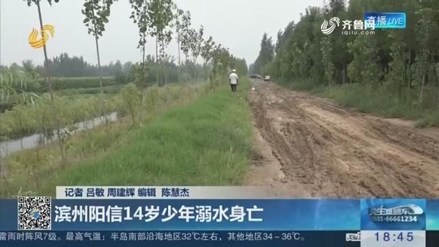 【父母在 不野游】滨州阳信14岁少年溺水身亡
