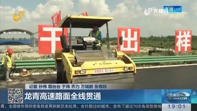 重大工程巡礼:龙青高速路面全线贯通