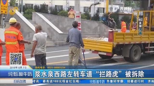 """济南:左转车道出现""""拦路虎"""""""
