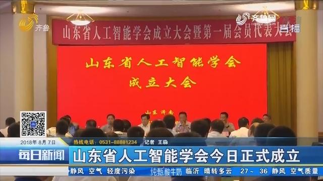 山东省人工智能学会8月7日正式成立