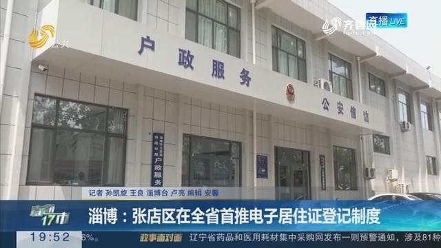 【直通17市】淄博:张店区在全省首推电子居住证登记制度