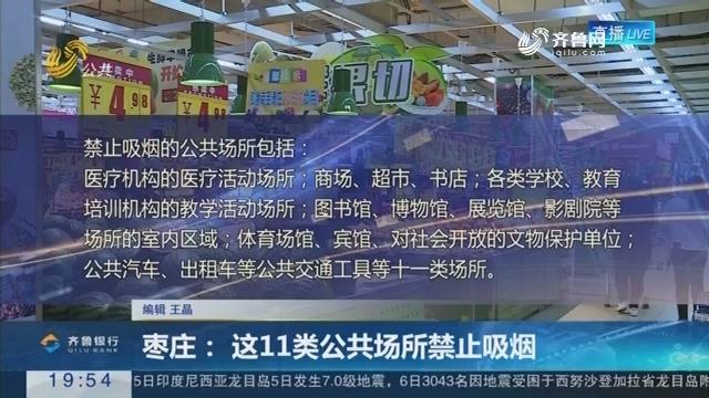 【直通17市】枣庄:这11类公共场所禁止吸烟