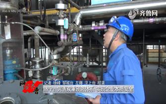 《问安齐鲁》08-04播出:《济宁:完善双重预防体系 实现企业本质安全》