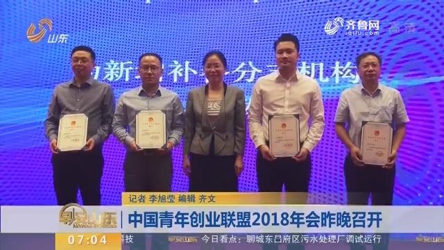 中国青年创业联盟2018年会8月7日召开