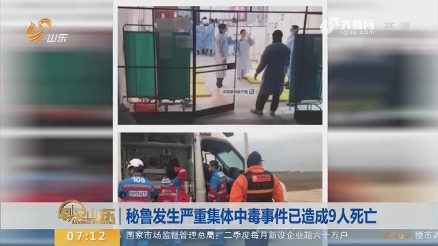 秘鲁发生严重集体中毒事件已造成9人死亡