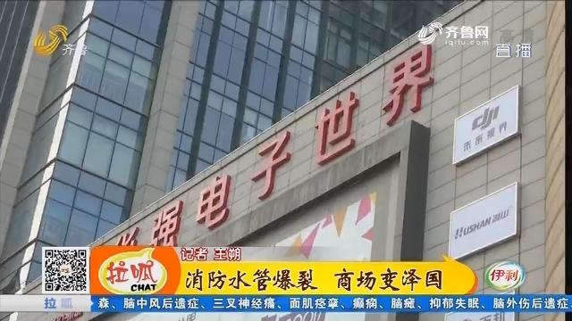 济南:消防水管爆裂 商场变泽国