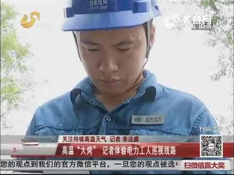 """【关注持续高温天气】高温""""大烤"""" 记者体验电力工人巡视线路"""