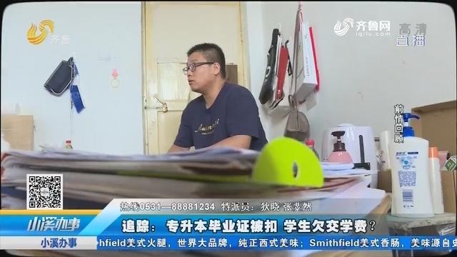 济南:追踪 专升本毕业证被扣 学生欠交学费?