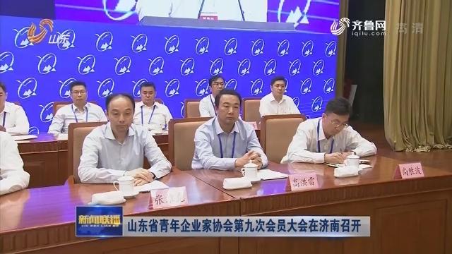 山东省青年企业家协会第九次会员大会在济南召开