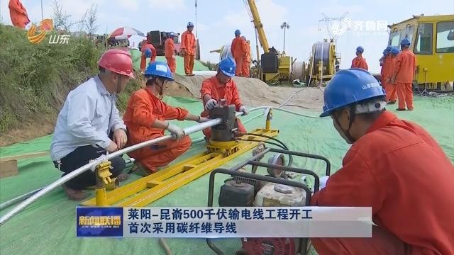 莱阳-昆嵛500千伏输电线工程开工 首次采用碳纤维导线