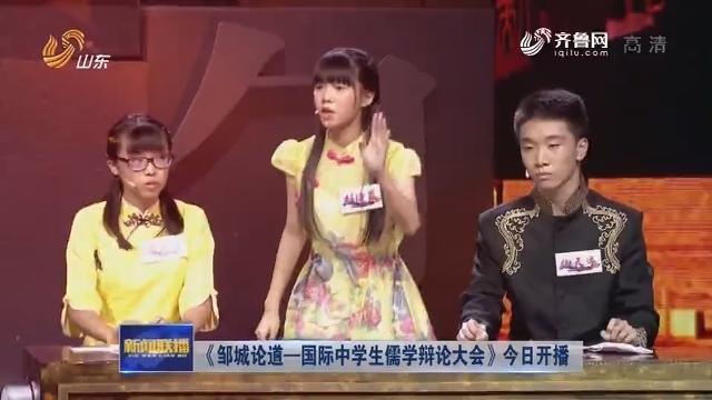 《邹城论道—国际中学生儒学辩论大会》今日开播