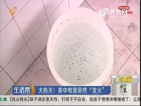 """淄博:大热天!家中电器突然""""发火"""""""