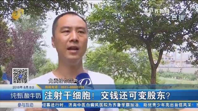 淄博:注射干细胞!交钱还可变股东?