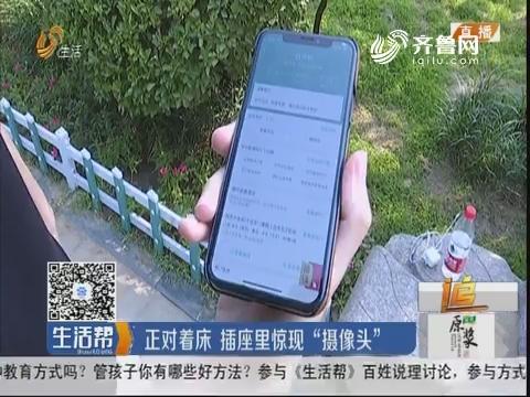 """潍坊:正对着床 插座里惊现""""摄像头"""""""